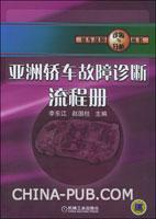 (特价书)亚洲轿车故障诊断流程册