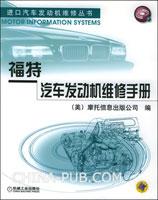 福特汽车发动机维修手册