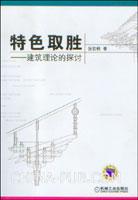 [特价书]特色取胜--建筑理论的探讨