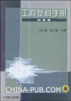工程塑料手册.材料卷