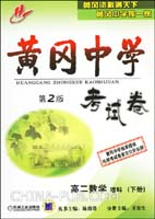 黄冈中学考试卷 高二数学:理科。下册
