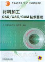 材料加工CAD/CAE/CAM技术基础