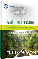 基础生态学实验指导[按需印刷]