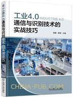 工业4.0通信与识别技术的实战技巧