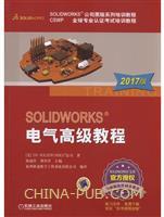 SOLIDWORKS®电气高级教程(2017版)