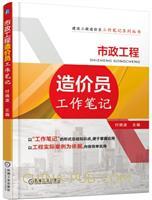 市政工程造价员工作笔记