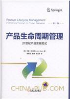 产品生命周期管理――21世纪产品实现范式
