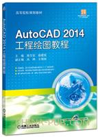 AutoCAD 2014 工程绘图教程
