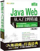 JavaWeb从入门到精通(第2版)(配光盘)(软件开发视频大讲堂)