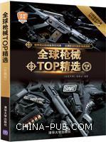 全球枪械TOP精选(珍藏版)(全球武器精选系列)