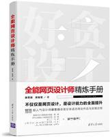 全能网页设计师精炼手册