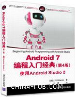 Android7编程入门经典(第4版)使用AndroidStudio2(移动开发经典丛书)
