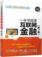 """一本书读懂互联网金融(第2版)(玩转""""电商营销+互联网金融""""系列)"""