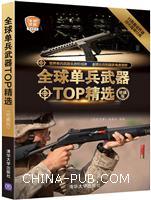 全球单兵武器TOP精选(珍藏版)(全球武器精选系列)