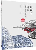 在路上――中国乡村复兴论坛年度纪实(一)