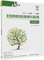 无线网络攻防原理与实践(第2版)(清华科技大讲堂)