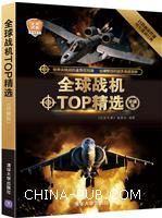 全球战机TOP精选(珍藏版)(全球武器精选系列)