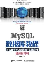 MySQL数据库教程(视频指导版)