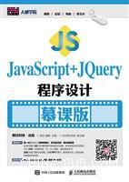 JavaScript+jQuery程序设计(慕课版)