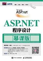 ASP.NET程序设计(慕课版)