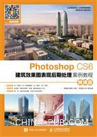 Photoshop CS6建筑效果图表现后期处理案例教程(微课版)