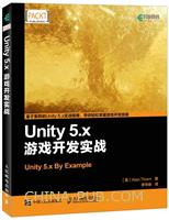 Unity 5.x游戏开发实战