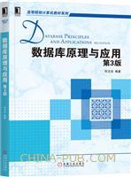 (特价书)数据库原理与应用 (第3版)