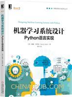 (特价书)机器学习系统设计:Python语言实现