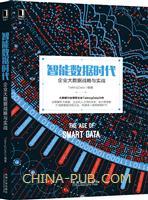 智能数据时代:企业大数据战略与实战