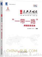 """中国走出去观察:""""一带一路""""跨境投资实务"""