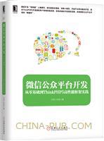 (特价书)微信公众平台开发:从零基础到ThinkPHP5高性能框架实践