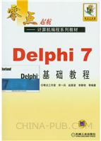 Delphi7基础教程