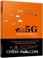 大话5G――走进万物互联新时代