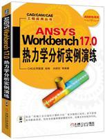 ANSYSWorkbench17.0热力学分析实例演练