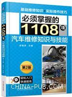 必须掌握的1108项汽车维修知识与技能第2版