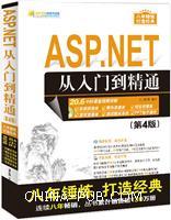 ASP.NET从入门到精通(第4版)(配光盘)(软件开发视频大讲堂)