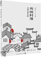 传统村落:从观念到实践
