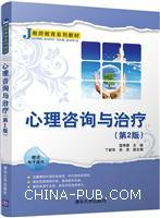 心理咨询与治疗(第2版)(教师教育系列教材)