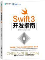 Swift 3开发指南