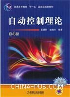 自动控制理论第4版