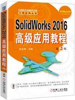 SolidWorks2016高级应用教程第2版