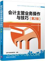会计主管业务操作与技巧(第2版)