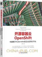 开源容器云OpenShift:构建基于Kubernetes的企业应用云平台