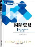 (特价书)国际贸易