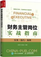 财务主管岗位实战指南(实务・技巧・案例)