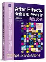 After Effects全套影视特效制作典型实例 第2版