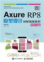 Axure RP8原型设计图解视频教程Web+App