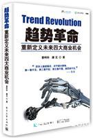趋势革命:重新定义未来四大商业机会