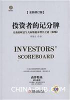 投资者的记分牌――让你的财富呈几何级稳步增长之道(第2版)