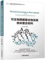 可生物降解聚合物及其纳米复合材料
